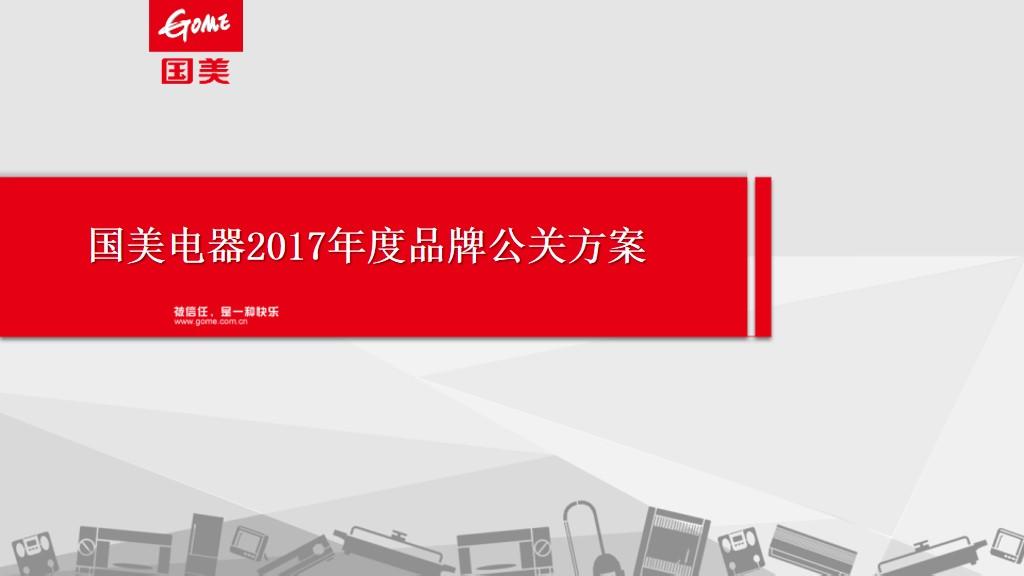 2017国美电器年度品牌公关方案