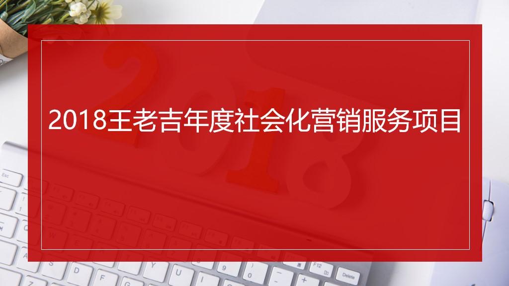 2018王老吉年度社会化营销方案