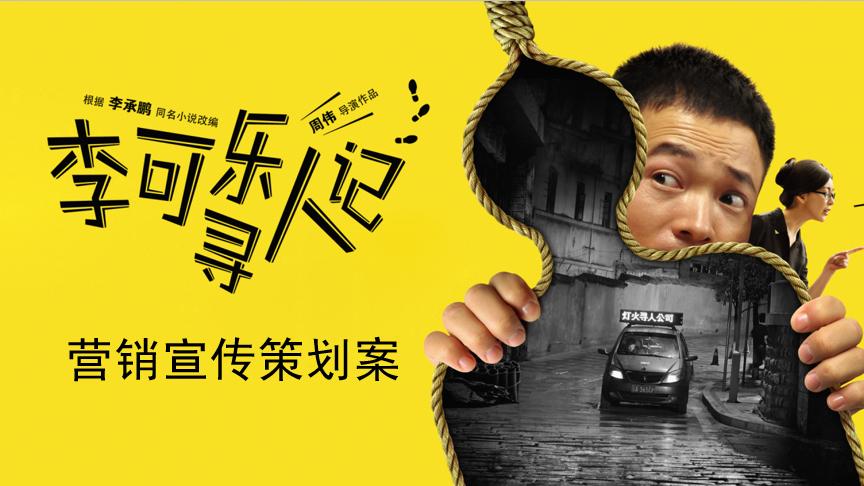 电影《李可乐寻人记》营销策划案