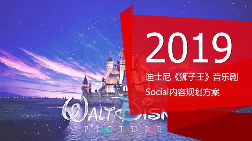 2019迪士尼狮子王音乐剧内容营销案