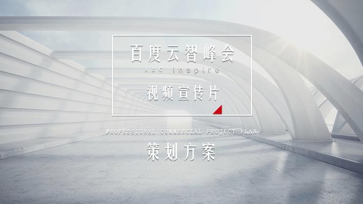 2018百度云智峰会视频策划方案