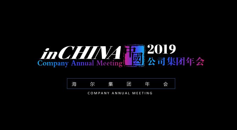 2019海尔集团年会产品发布会策划方案