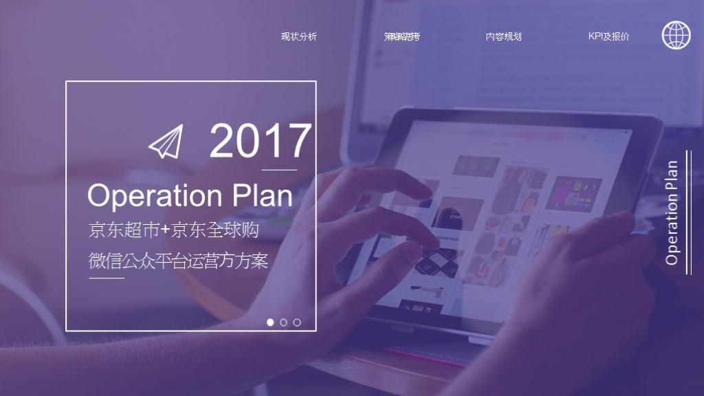 2017京东微信年度运营方案