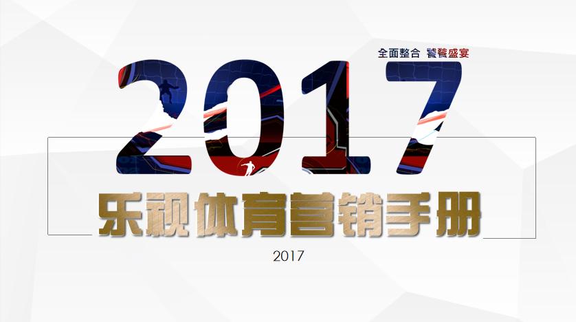 2017乐视体育营销招商手册