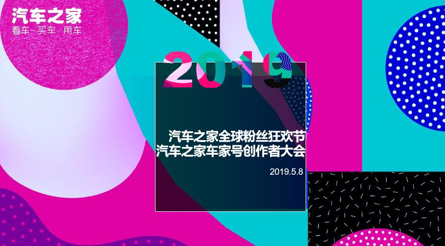 2019汽车之家全球粉丝狂欢节活动方案