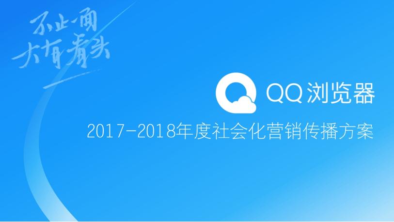 QQ浏览器社会化营销传播方案