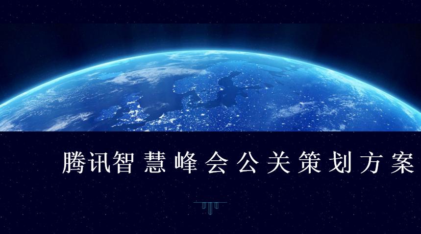 腾讯智慧峰会公关策划方案