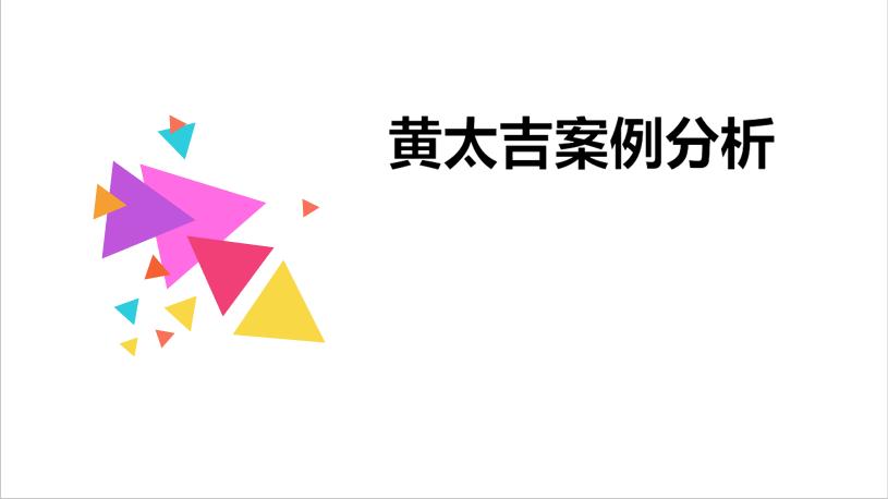 黄太吉互联网餐饮品牌营销案例