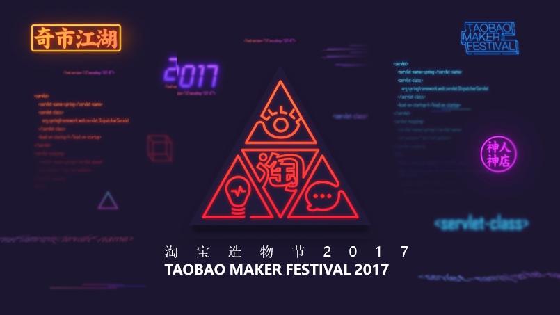 2017淘宝造物节活动策划方案