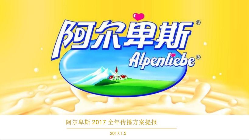 2017阿尔卑斯全年传播方案