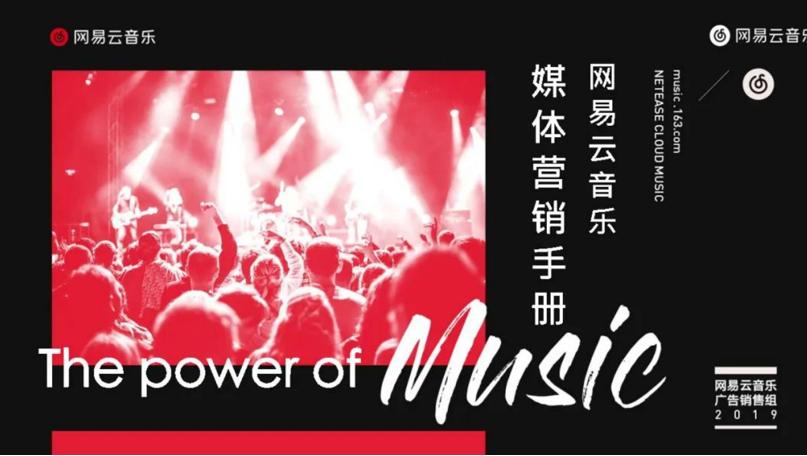 2020网易云音乐媒体营销手册