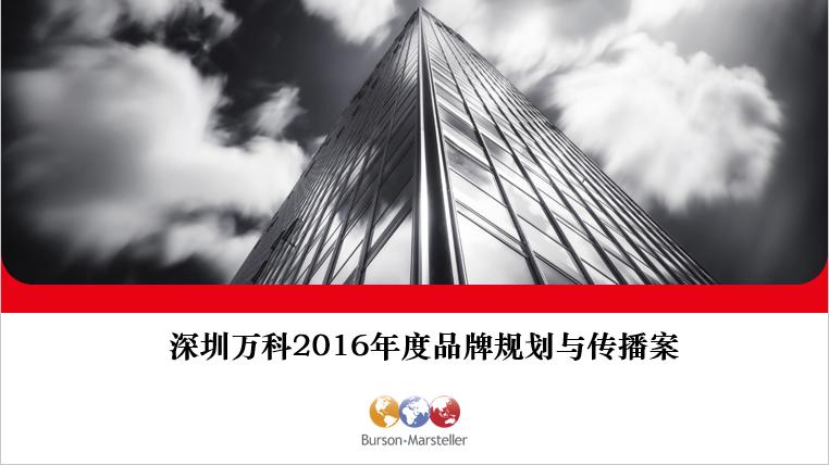 2016深圳万科年度品牌规划与传播案