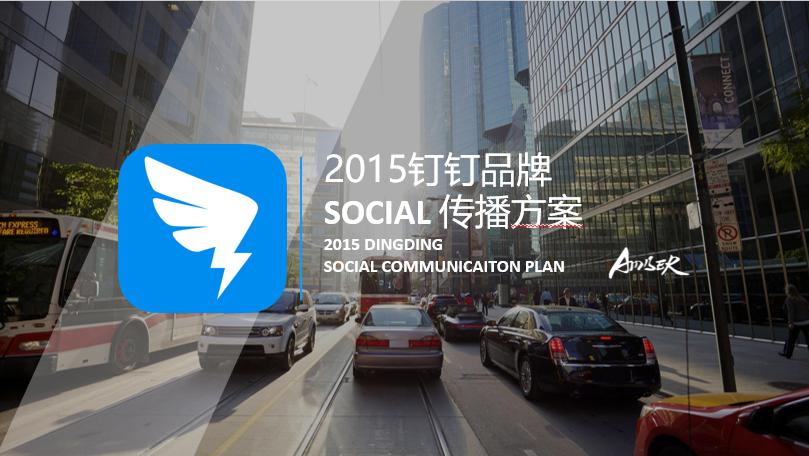 2015钉钉品牌Social传播方案