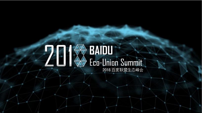 2018百度联盟生态峰会