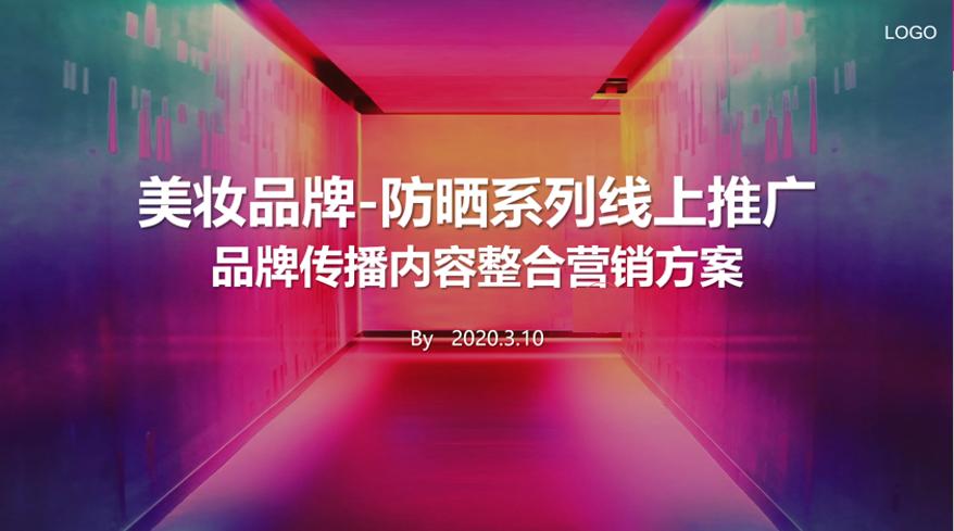 2020玥之秘美妆品牌整合营销方案