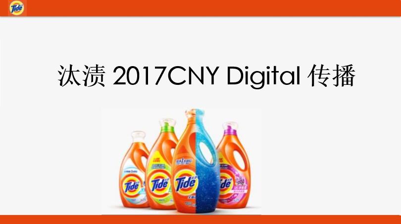 2017汰渍洗衣液互动传播方案