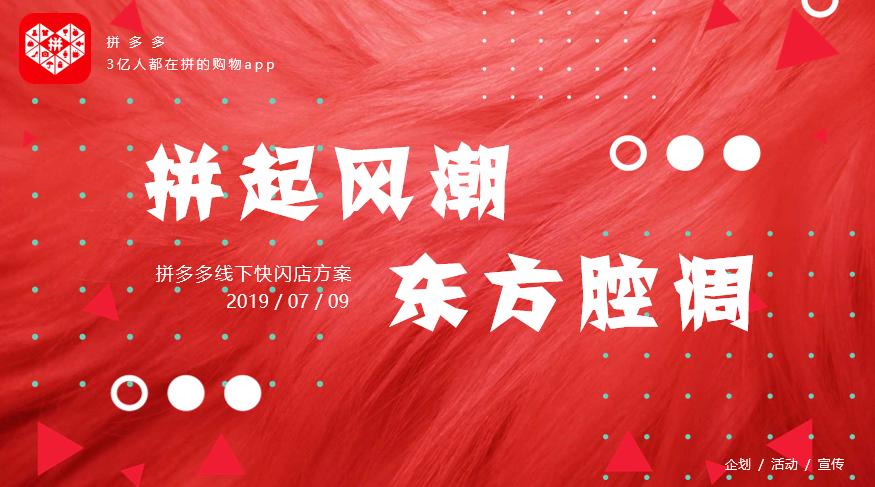 2019拼多多中秋节主题线下快闪店方案