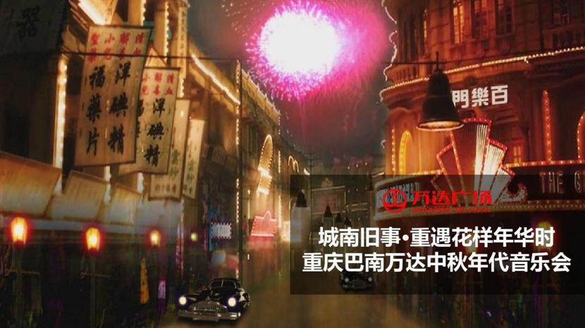 2017万达广场中秋节音乐会活动案