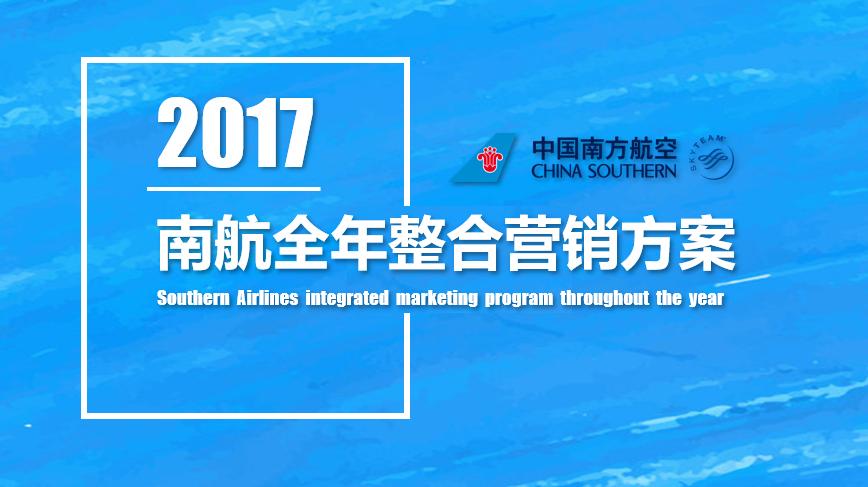 2017中国南方航空整合营销方案