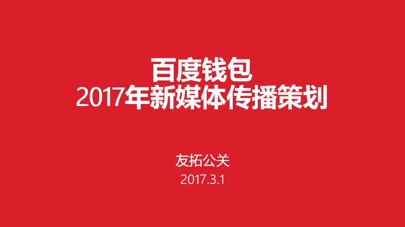 2017百度钱包新媒体策划方案