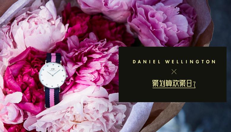 DW手表七夕节聚划算活动方案