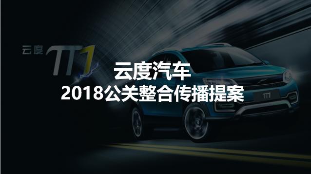 2018云度新能源汽车整合传播方案