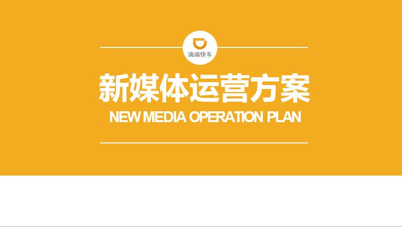 2017滴滴快车新媒体运营规划