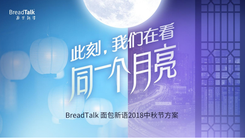 2018面包新语中秋节上市推广方案