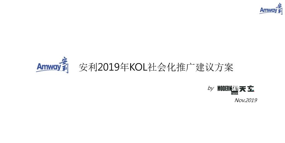 2019安利KOL社会化推广方案