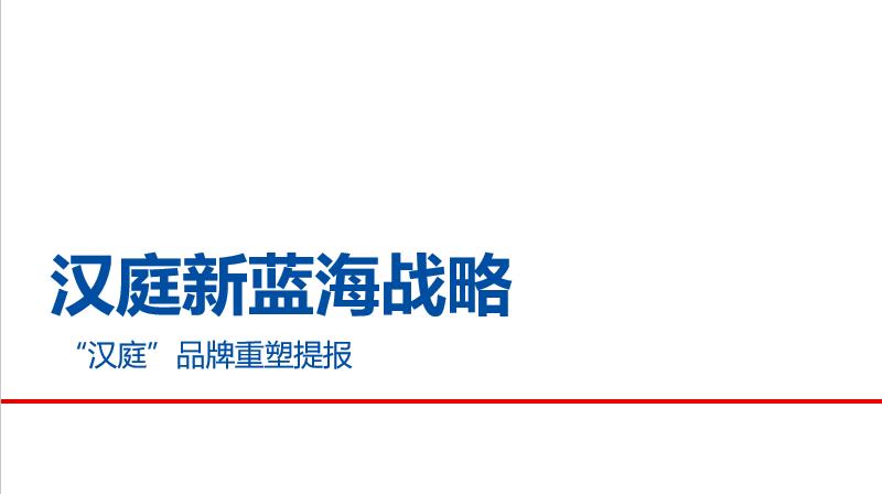 汉庭新蓝海战略品牌策划方案
