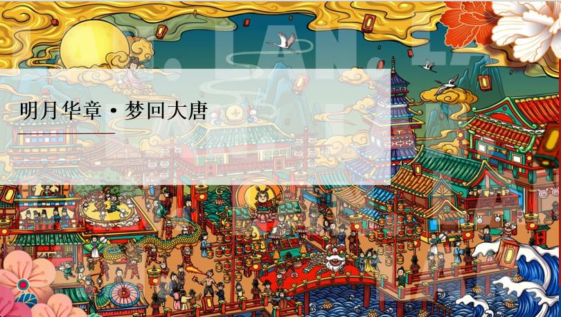 """2020文旅项目中秋节""""明月华章·梦回大唐""""方案"""