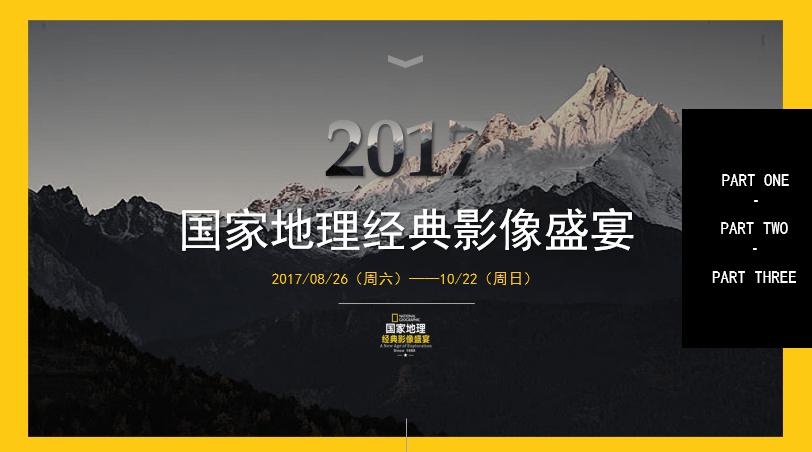 2017万象城国家地理影像展活动方案