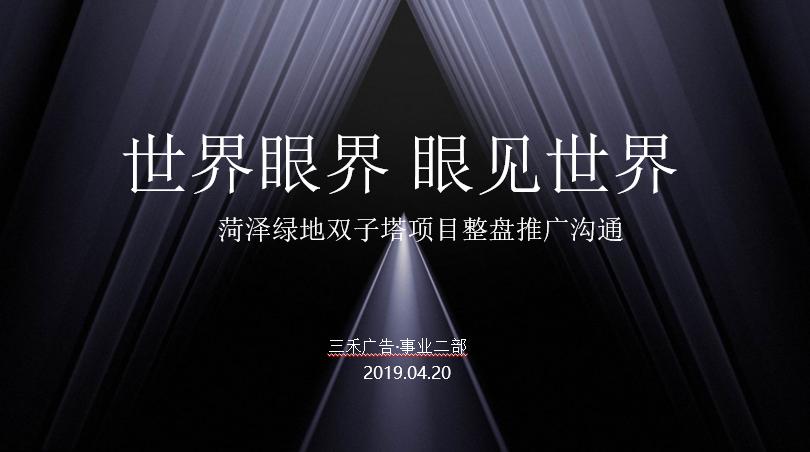 2020菏泽绿地双子塔项目推广方案