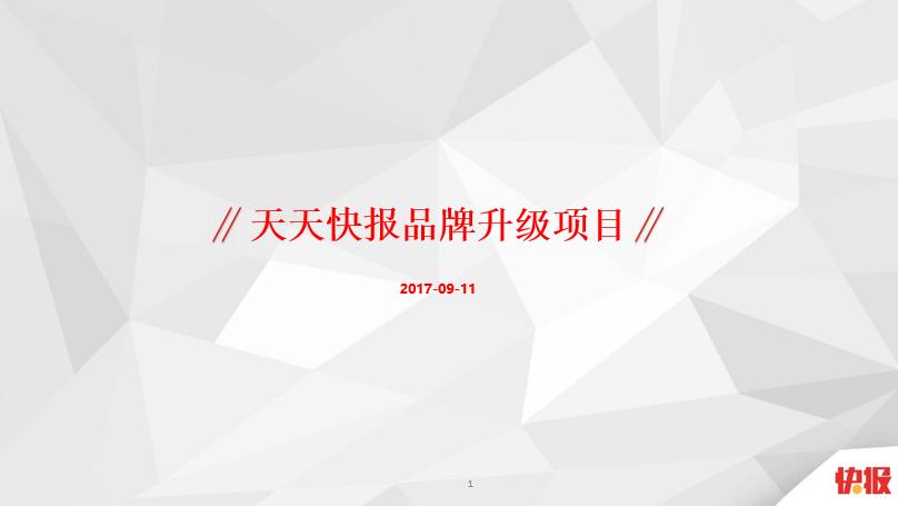 2017天天快报品牌升级创意策略