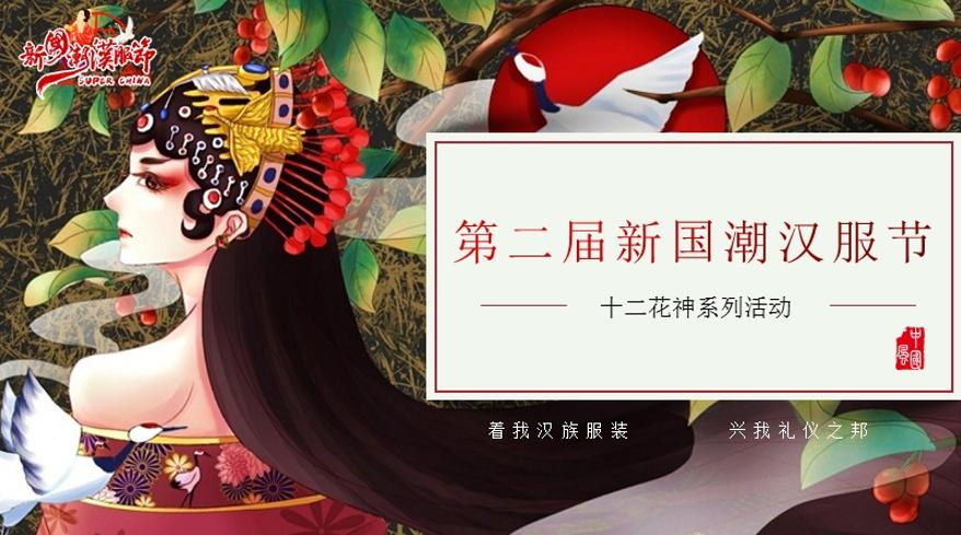 2018第二届国潮汉服节招商案