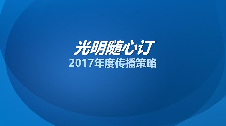 2017光明牛奶随心订传播策略