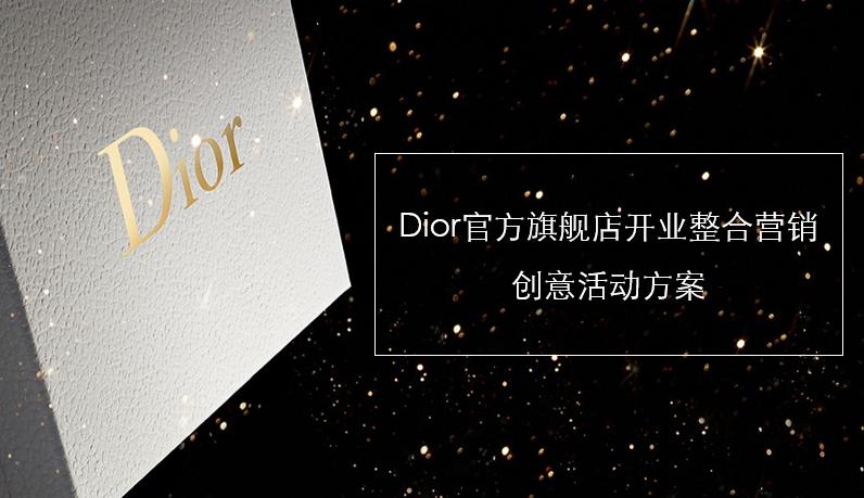 Dior官方旗舰店开业创意活动方案