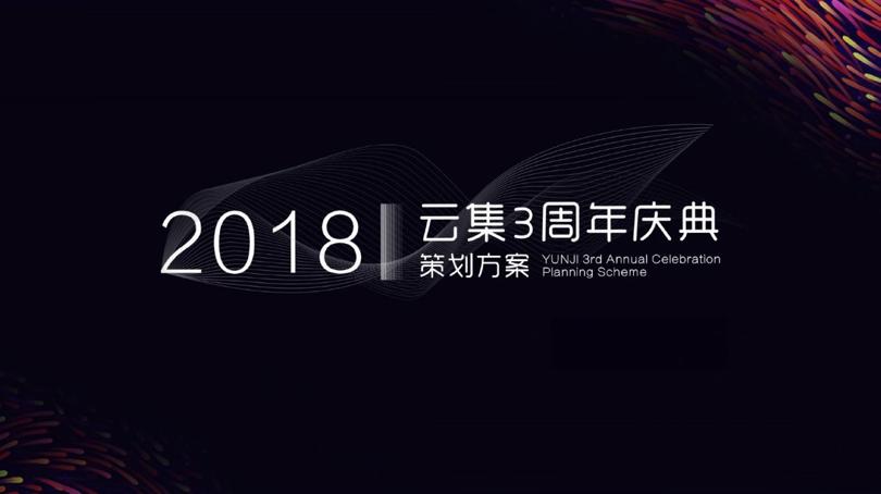 2018云集三周年庆典策划执行方案
