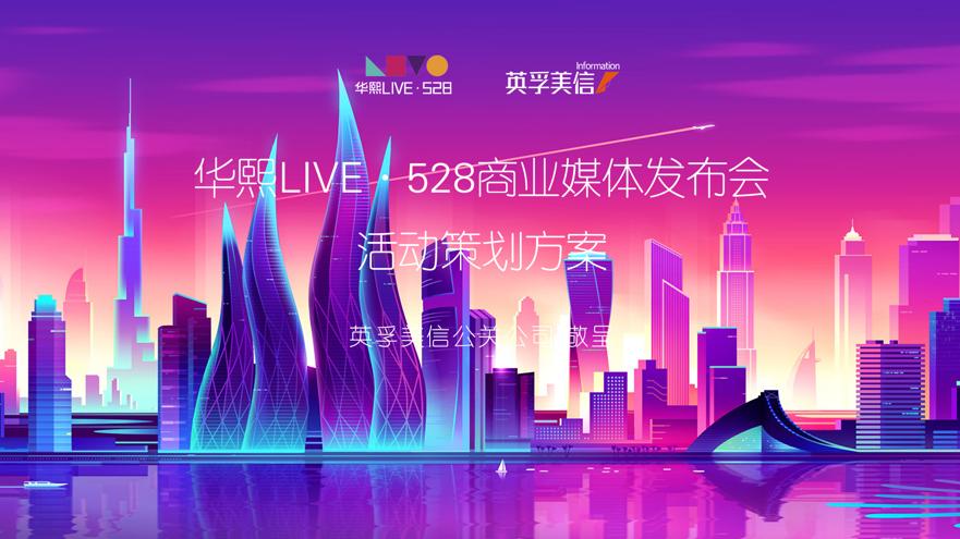 华熙LIVE商业媒体发布会策划方案