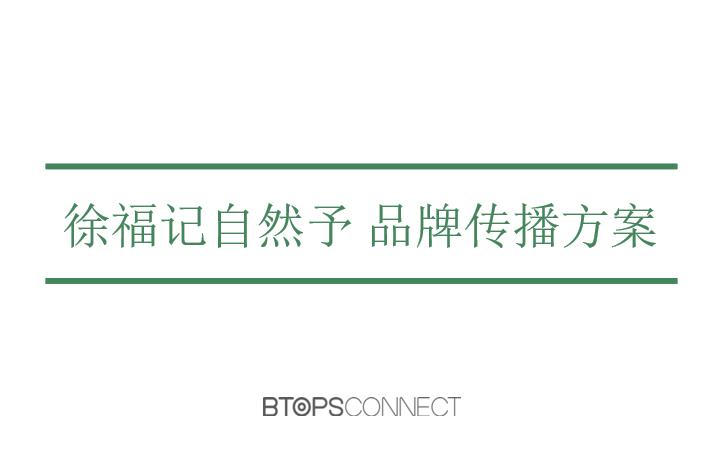 徐福记自然予品牌传播方案