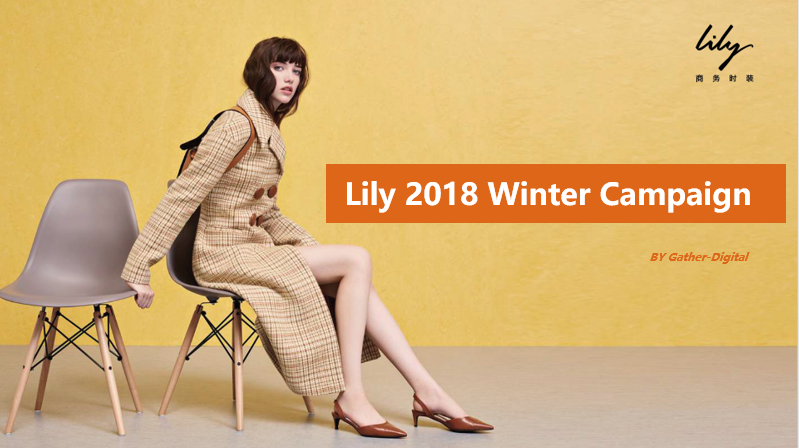 2018Lily女装装时装周活动方案