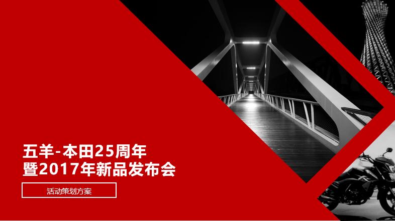 本田汽车25周年暨新品发布会方案