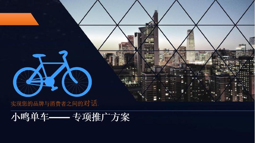 2017小鸣单车品牌专项推广方案