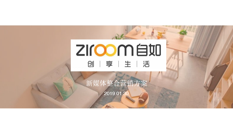 2019自如抖音&微信整合营销方案