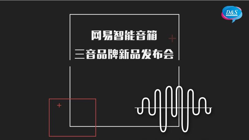 网易智能音箱三音新品发布会方案