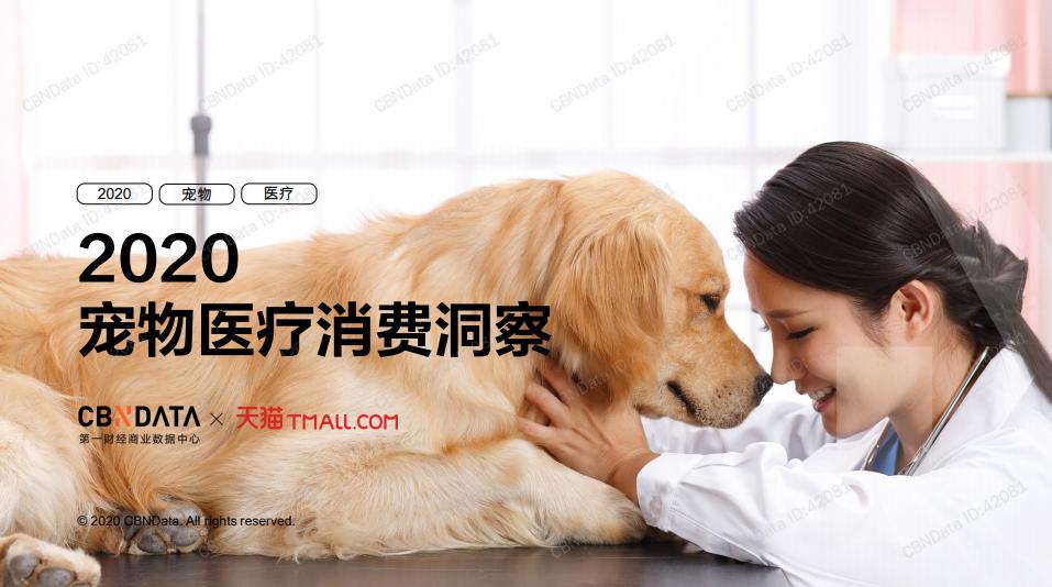 宠物行业报告合集