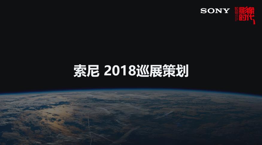 2018索尼品牌巡展策划方案