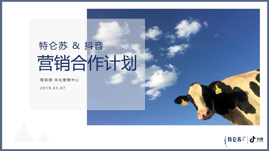 2019蒙牛特仑苏&抖音营销合作计划