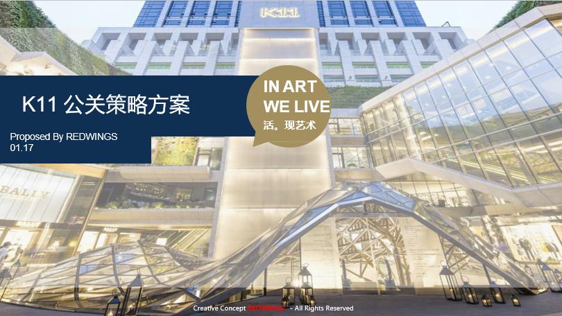 K11艺术购物中心年度策划方案