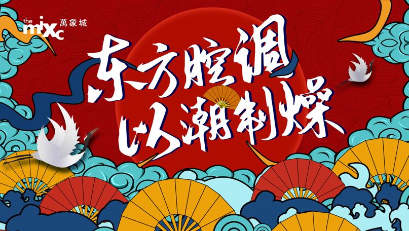 2019万象城国庆唐文化国潮主题方案